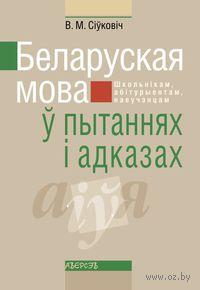 Беларуская мова ў пытаннях і адказах. В. Сивкович