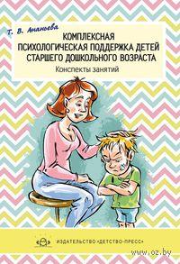 Комплексная психологическая поддержка детей старшего дошкольного возраста. Конспекты занятий