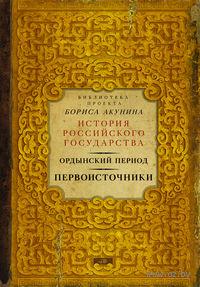 История Российского государства. Ордынский период. Первоисточники