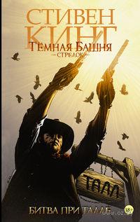 Темная башня. Часть 8. Стрелок. Книга 3. Битва при Талле