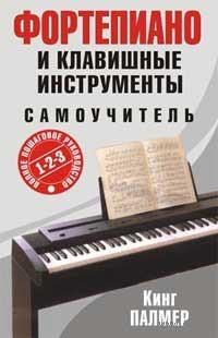 Фортепиано и клавишные инструменты