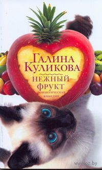 Нежный фрукт (м). Галина Куликова