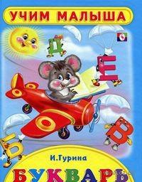 Букварь. Ирина Гурина