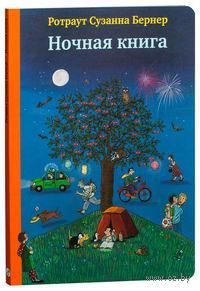 Ночная книга. Сузанна Ротраут  Бернер