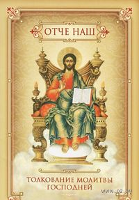 Отче наш. Толкование молитвы Господней