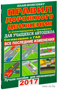 План-конспект правил дорожного движения с иллюстрациями и примерами для учащихся автошкол 2017