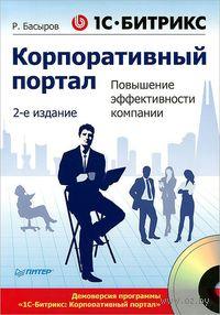 1С-Битрикс. Корпоративный портал. Повышение эффективности компании (+ CD). Роберт Басыров