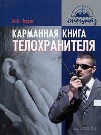 Карманная книга телохранителя. Максим Петров