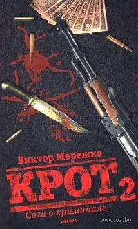 Крот. Сага о криминале. В 3 томах. Том 2. Виктор Мережко