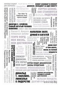 50 великих книг об успехе. Том Батлер-Боудон