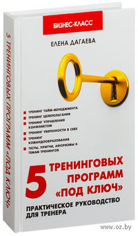 "5 тренинговых программ ""под ключ"""