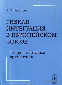 Гибкая интеграция в Европейском союзе. Теория и практика применения. Л. Бабынина