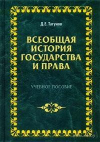 Всеобщая история государства и права. Д. Тагунов