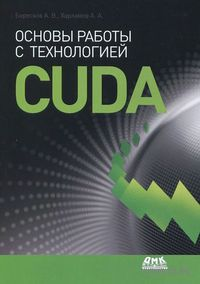 Основы работы с технологией CUDA