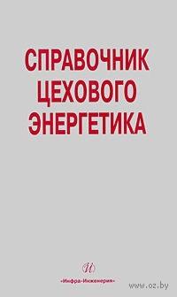 Справочник цехового энергетика. Л. Старкова