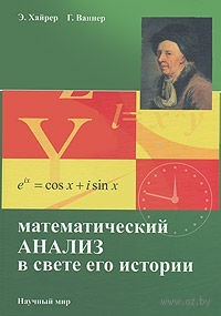 Математический анализ в свете его истории