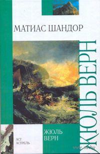 Матиас Шандор. Жюль Верн