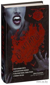 Вампиры, оборотни, ведьмы, призраки. Джей Стивенсон