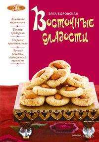 Восточные сладости. Элга Боровская