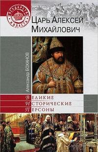 Царь Алексей Михайлович. Александр Боханов