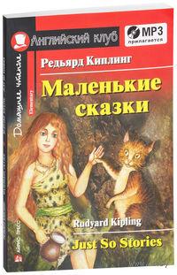 Маленькие сказки (+ CD) (м). Редьярд Киплинг