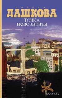 Точка невозврата (м). Полина Дашкова