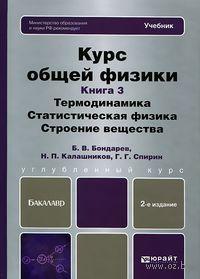 Курс общей физики. Книга 3. Термодинамика. Статистическая физика. Строение вещества