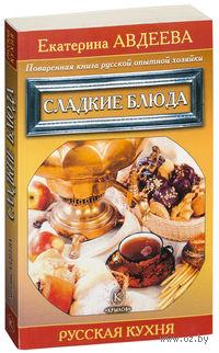 Поваренная книга русской опытной хозяйки. Сладкие блюда