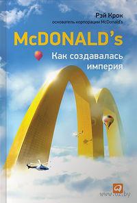 McDonald`s. Как создавалась империя