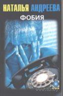 Фобия (м). Наталья Андреева