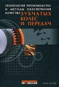 Технология производства и методы обеспечения качества зубчатых колес и передач