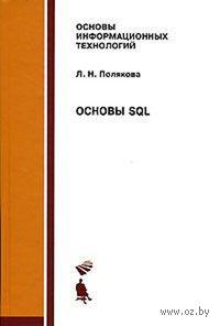 Основы SQL