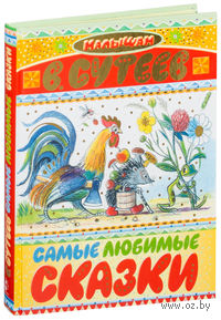 Самые любимые сказки. Владимир Сутеев, Владимир Сутеев