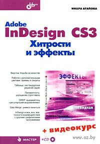Adobe InDesign CS3. Хитрости и эффекты (+ CD). Инара Агапова