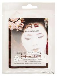 """Экспресс-маска для лица """"Лифтинг-актив"""" (16,5 г)"""