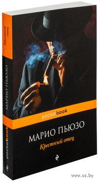 Крестный отец (м). Марио Пьюзо