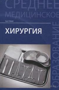Хирургия. Элеонора Рубан