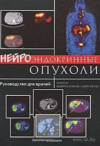 Нейроэндокринные опухоли. Руководство для врачей