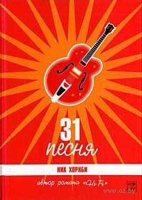 31 песня. Ник Хорнби