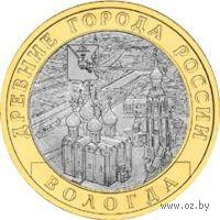 10 рублей - Вологда (XII в.)