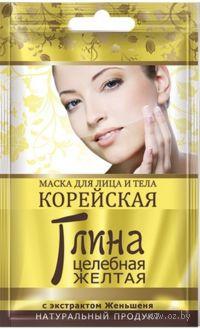 """Маска косметическая для лица и тела """"Целебная глина желтая"""" (женьшень; 30 мл.)"""