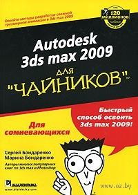 """Autodesk 3ds Max 2009 для """"чайников"""" (+ CD)"""