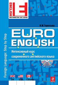 EuroEnglish. Интенсивный курс современного английского языка (+ CD). Н. Терентьева