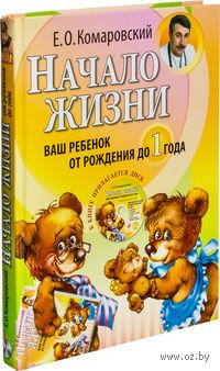 Начало жизни. Ваш ребенок от рождения до года (+ DVD). Евгений Комаровский