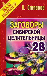 Заговоры сибирской целительницы - 28. Наталья Степанова