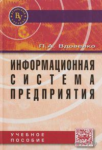 Информационная система предприятия. Людмила Вдовенко