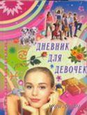 Дневник для девочек. Марина Собе-Панек, Екатерина Клепова