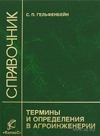 Термины и определения в агроинженерии. Семен Гельфенбейн