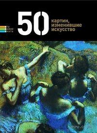 50 картин, изменившие искусство. Герман Токарев