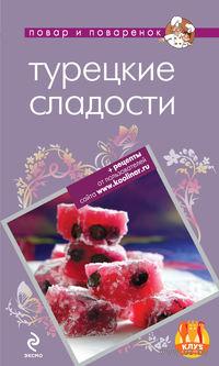 Турецкие сладости. Н. Савинова